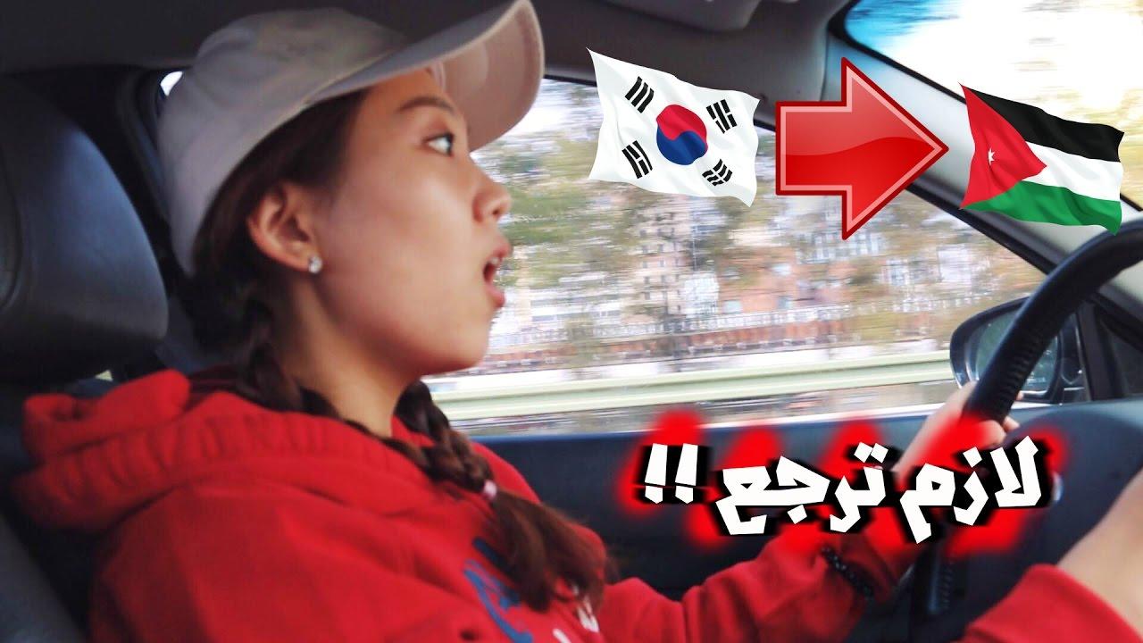 السفر من كوريا الى الاردن بدون جواز سفر !!