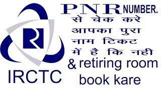 PNR no. SE चेक  करे  आपका  नाम  टिकट  में है की नहीं  और IRCTC HOTEL  BOOK  करे  100  रूपये  में