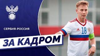 Молодёжка Сербия Россия За кадром