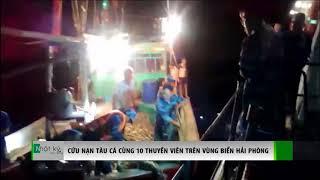 VTC14 | Cứu nạn tàu cá cùng 10 thuyền viên trên vùng biển Hải Phòng