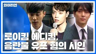 로이킴·에디킴, 음란물 유포 혐의 시인...최종훈 기소의견 송치 예정 / YTN