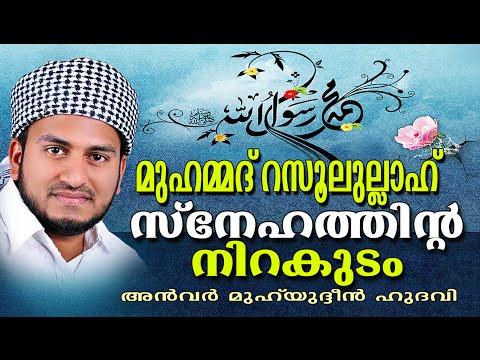 മുഹമ്മദ് റസൂലുള്ള സ്നേഹത്തിൻടെ നിറകുടം | Islamic Speech In Malayalam | Anwar Muhiyudheen Hudavi