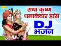 राधा कृष्ण डांस भजन | राधे नैन तेरे कजरारे | Radhe Nain Tere Kajrare | Full Dj Dance Bhajan Krishana