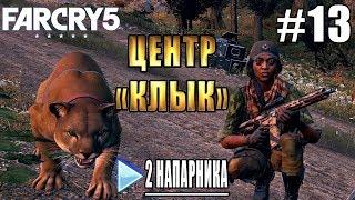 Far Cry 5 прохождение на ПК ► ТЮЛЬПАН и ЦЕНТР КЛЫК ► #13