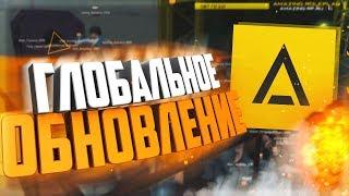 ОБЗОР ГЛОБАЛЬНОГО ОБНОВЛЕНИЯ - Amazing RP