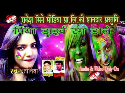hd-#-पिया-ड्राइबर-रंग-डाले-#-piya-daraiber-rang-dale-#-taniya-#-bhojpuri-holi-song-2017