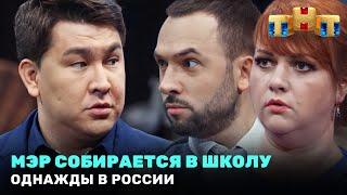 Однажды в России: Мэр собирается в школу