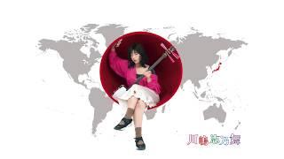 川嶋志乃舞「SUKEROKU GIRL」アルバム ティザー