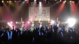 ロッカジャポニカ 4th TOUR ~Revenge for 1000~ 2017年6月18日(日) 神...