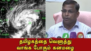 வானிலை அறிக்கை 20-07-2020 | Weather | Vaanilai Arikkai 20-07-2020 | Britain Tamil Broadcasting