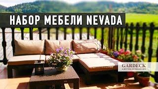 «Nevada»: Набор уличной садовой мебели.