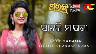 SANLI MAEEJI || Singer - SADANA || Koraputia Desia Song || PARAB || KORAPUT REVIEW
