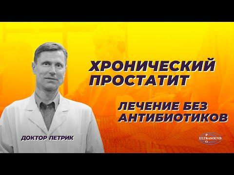 Лечение хронического простатита без антибиотиков
