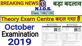NIOS   Class-10/12   Updated New Hall Ticket   October 2019 Examination