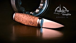 Knife forging: Bearing Roller Knife ADVOKO