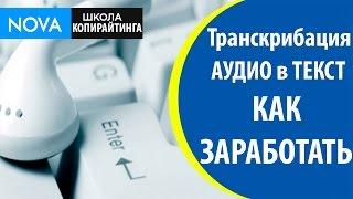 Как заработать на переводе текстов
