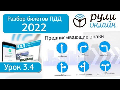 Разбор билетов ПДД 2020 -  Предписывающие знаки ПДД 2020