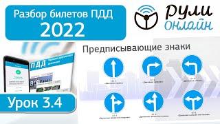Разбор билетов ПДД 2018 -  Предписывающие знаки ПДД 2018