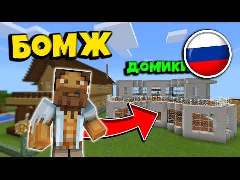 видео: ВЫЖИВАНИЕ БОМЖА В РОССИИ В MINECRAFT PE! ОЦЕНИВАЮ ВАШИ ДОМИКИ! #6