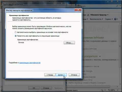 Установка сертификата безопасности Internet Explorer