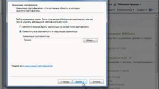 видео Устранение ошибки сертификат безопасности