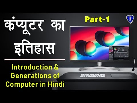 Computer Education Part-1 | Introduction And Generations Of Computer In Hindi - कंप्यूटर की पीढ़ियां