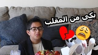 اقوى مقلب في عزوز : كسرنا جواله في حفل ميلاده