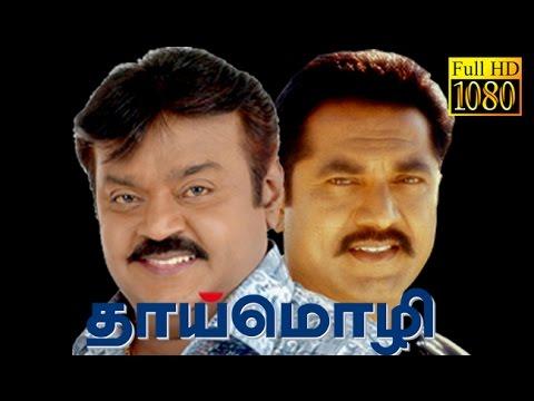 Thaai Mozhi | Vijayakanth, Sarathkumar, Mogini | Superhit Tamil Movie HD