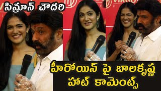 Balakrishna HOT COMMENTS On Simran Choudhary | Sehari Movie Launch | Tollywood | TFPC