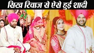 Kapil Sharma और Ginni Chatrath ने दूसरे दिन सिख रिवाज़ से की शादी | Boldsky