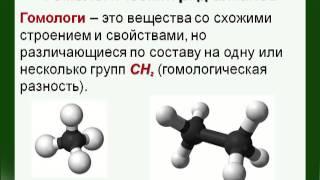 Урок 12  Предельные углеводороды  Гомологический ряд алканов