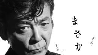 伝説<レジェンド>が、遂に、終わる!! テレビドラマ放映開始から30年...