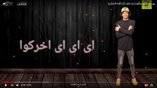 مهرجان  ايه ايه اخركم  الدخلاوية  شاعر الغية/تيتو/بندق/ااتوني