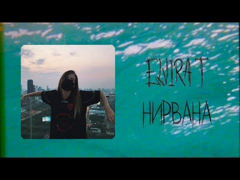Elvira T - Нирвана (Премьера трека, 2019)