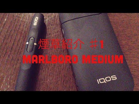 煙草紹介♯1 Marlboro medium