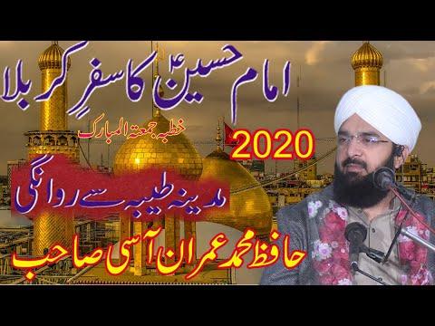 Download Waqia karbala | Imam Hussain ki Madina se rawangi Hafiz Imran Aasi Official 21 August 2020
