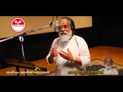 Urassil Japamani Video - Yesudas Tharangini Ayyappa Devotional Songs 2016 - Ayyanallatheyaru