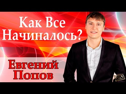 Евгений Попов и