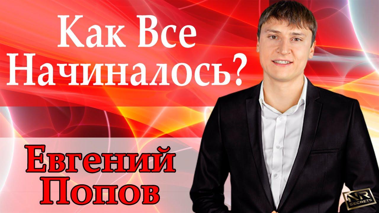 Евгений Попов | Евгений Попов - Секреты Новых Богатых