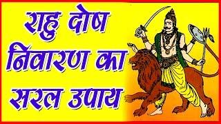 Rahu Dosh Nivaran Ka Saral Mahaupay, राहु दोष निवारण का सरल उपाय-Sh.Shyam Sunder Shatri Ji