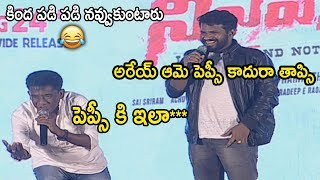 😂😂 Hyper Aadi and Raising Raju Hilarious Comedy Punches on Tapsee | #NeevevaroGrandPressMeet | NQ