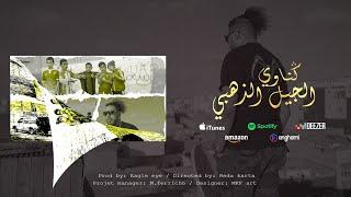 Gnawi - Al Jil Dahabi | الجيل الذهبي Prod. eagel eye ( officiel Clip )