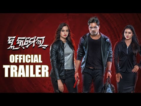 Blackmail Official Trailer | Releasing on 31st August 2018 | Odia Movie 2018