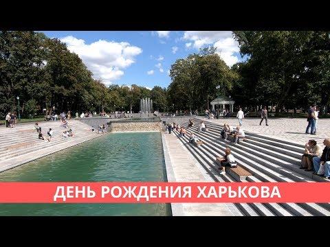 День города Харьков.
