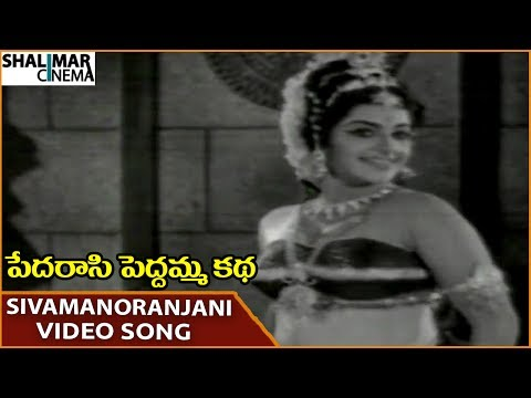 pedarasi peddamma katha telugu mp3 songs