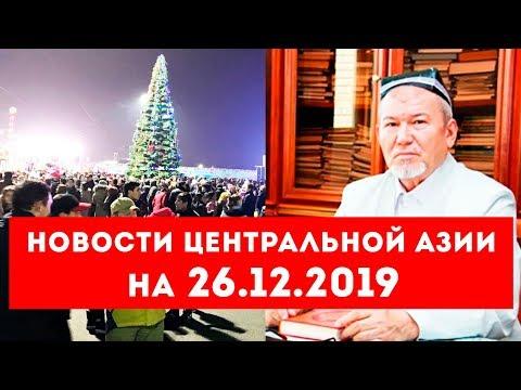 Новости Таджикистана и Центральной Азии на 26.12.2019
