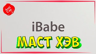 iBabe (Полный рекламный ролик)
