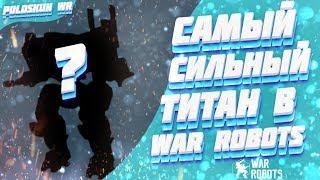 Самый СИЛЬНЫЙ титан в WR | Разбор титанов в War Robots