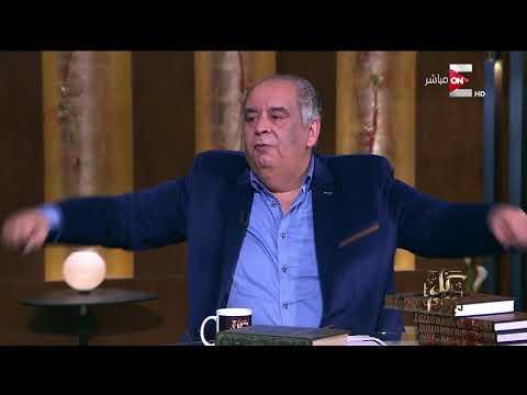 كل يوم - يوسف زيدان: بن الجوزي كان يتبادل النظرات والشعر مع محبوبته داخل المسجد