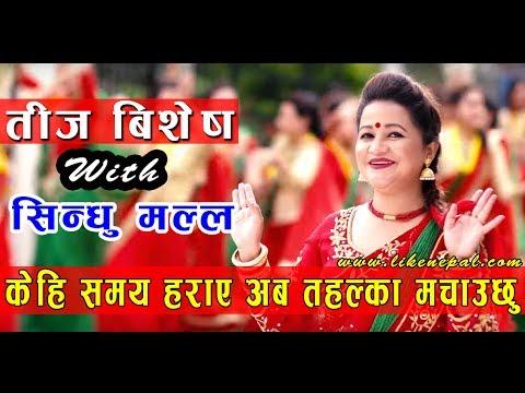 केहि समय हराए अब तहल्का मचाउछु - Sindhu Malla । Teej Special । Comedy Show । Teej Song